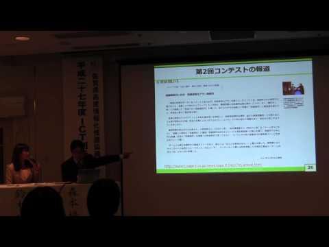 20160315第3回ICT利活用講演会「森本CIOトークライブ」02