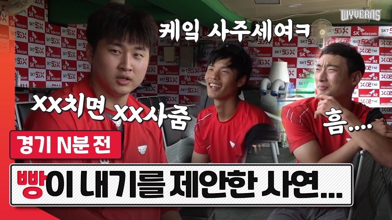 1일 1감동- 민호 슨배♡ 신인 타자들 동기부여 커피내기 현장|경기n분전|SK와이번스