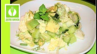 Зеленый салат из авокадо и сельдерея/Green salad from avocado and celery