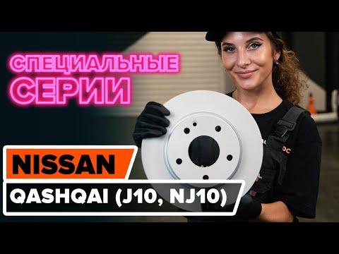 Как заменить передние тормозные диски на NISSAN QASHQAI (J10, NJ10) [ВИДЕОУРОК AUTODOC]
