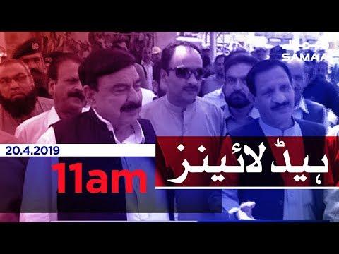 Samaa Headlines - 11AM - 20 April 2019