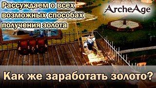 ArcheAge: РАЗБОЙНИК последний PvE билд (быстрый фарм мобов)