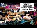 হাইক্লাশ ব্রান্ডের মেকাপ ফাউন্ডেশন,কন্সিলার,হাইলাইটার কিনুন।Make-up Foundation Price In Bd 2019.
