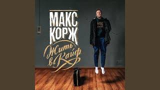 Макс Корж – Время