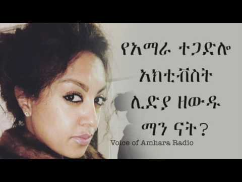 Voice of Amhara Interview with Amhara Resistance Activist Lydia Zewdu