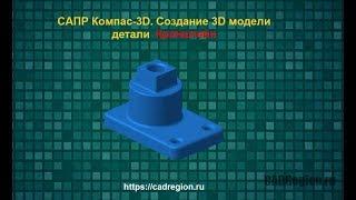 САПР Компас-3D. Создание 3D модели детали Кронштейн