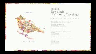 【2019/6/12発売】sumika / 「イコール / Traveling」teaser