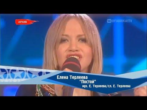Смотреть клип Елена Терлеева - Постой
