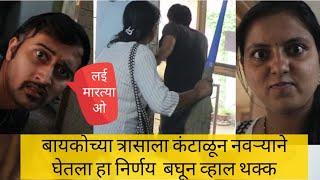बायकोच्या त्रासाला कंटाळू नवऱ्यानं घेतला हा निर्णय बघा व्हिडिओ व्हाल थक्क। Marathi Comedy video