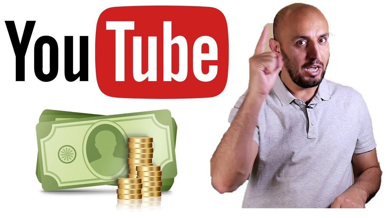 كيف تربح المال من اليوتيوب  ..... Explained