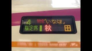 【ノーカット車窓】特急いなほ1号 村上→府屋