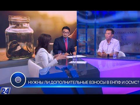 Дополнительные взносы в ЕНПФ и ОСМС - Круглый стол с Рахимом Ошакбаевым