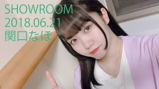 関口なほ(神宿) https://www.showroom-live.com/kmyd_naho 神宿(かみ...