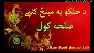 sheikh abu hassaan swati pashto bayan Solha kawal
