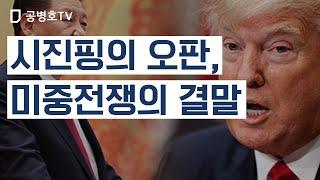 시진핑 오판, 미중전쟁의 결말 [공병호TV]