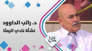 د. راتب الداوود - نشأة نادي الرمثا
