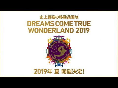 「史上最強の移動遊園地 DREAMS COME TRUE WONDERLAND 2019」Trailer