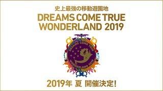 史上最強の移動遊園地 DREAMS COME TRUE WONDERLAND 2019」夏、開催決定...