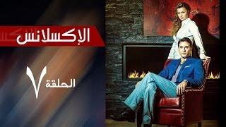 L'Excellence 2014 | الإكسلانس - Episode 7 - الحلقة السابعة