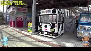 迷列車探訪・日本で唯一31アイスの自販機&普通鉄道唯一ダイヤモンドクロスを見に行く【鉄道旅ゆっくり実況】