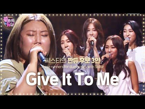SISTAR's Fans Singing 'Give It To Me' Make SISTAR Chills! 《Fantastic Duo》판타스틱 듀오 EP14