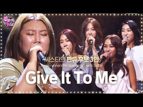 SISTARs fans singing 'Give It To Me' make SISTAR chills! 《Fantastic Duo》판타스틱 듀오 EP14