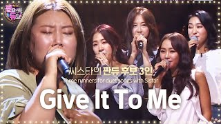 vuclip SISTAR's fans singing 'Give It To Me' make SISTAR chills! 《Fantastic Duo》판타스틱 듀오 EP14