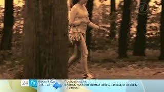 """Опасный парк - """"Доброе утро"""" (Первый канал)"""