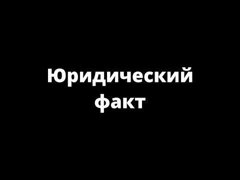 ЮРИДИЧЕСКИЙ ФАКТ