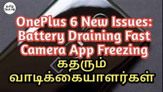 OnePlus 6 Issues: Camera Freezing Often and Battery Draining Fast | Tamil Tech HD News