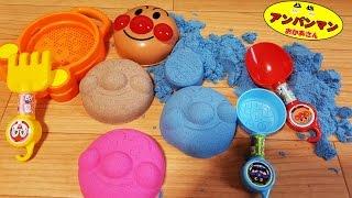 砂場の型抜きのおもちゃアニメ アンパンマンのいろんな色の顔を作って遊ぼう キッズおかあさん