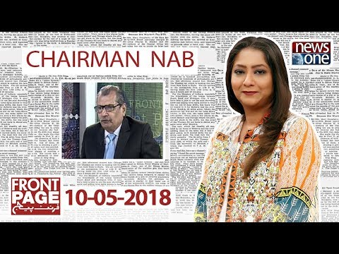 Front Page | 10-May-2018 | News One