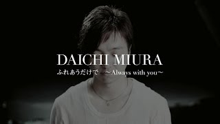 "三浦大知 (Daichi Miura) / ふれあうだけで 〜Always with you〜 -Music Video- from ""BEST"" (2018/3/7 ON SALE)"