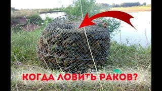 видео Зимний запрет на лов раков