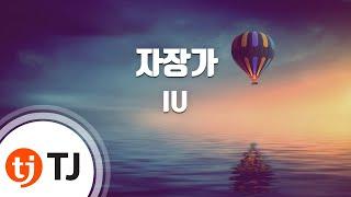 [TJ노래방] 자장가 - IU / TJ Karaoke