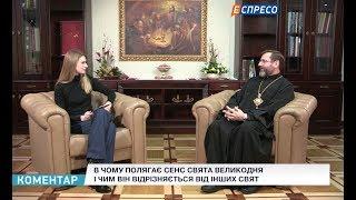 Блаженнейший Святослав Шевчук: Мир должен быть настоящим, мир должен быть справедливым