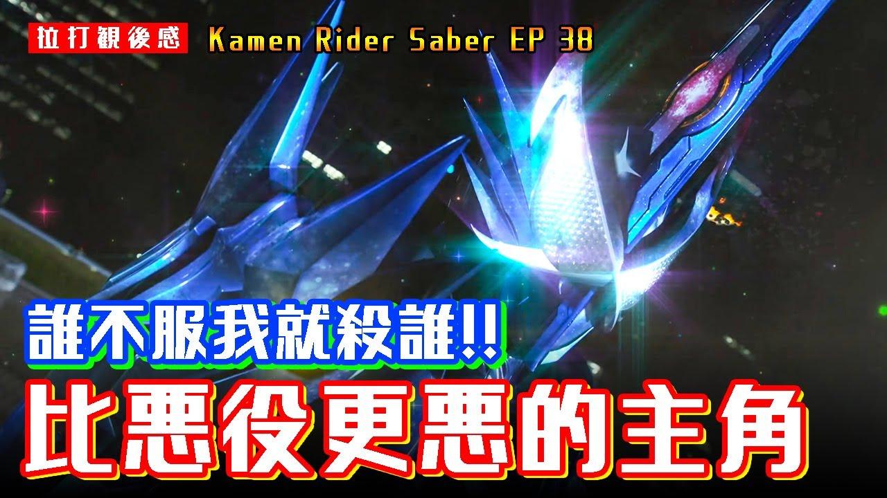 【拉打觀後感】 幪面超人聖刃 第38集 - 星星之火可以燎原! / Review Kamen Rider Saber EP38 Xross Saber