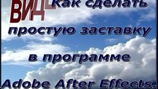 Как сделать заставку. Создаем простую заставку в Adobe After Effects. Создание Видео.(В этом видео Вы узнаете Как сделать простую, интересную заставку в программе Adobe After Effects. Легко и быстро...., 2013-10-07T04:34:08.000Z)