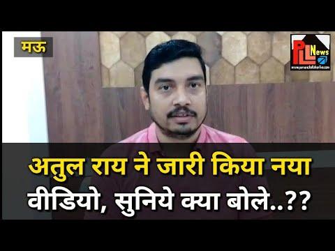 Atul Rai ने जारी किया नया वीडियो, सुनिये क्या बोले..??