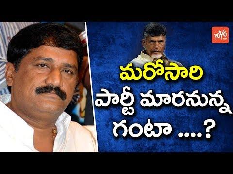 AP Minister Ganta Srinivasa Rao to Quit TDP Again..?   AP CM Chandrababu   YOYO TV Channel