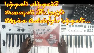 TAMIL FILM SONGS CLASSICAL AND WESTERN NOTES BOOK / MY MUSIC MASTER