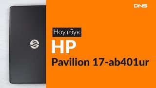 Розпакування ноутбука HP Pavilion 17-ab401ur / Unboxing HP Pavilion 17-ab401ur