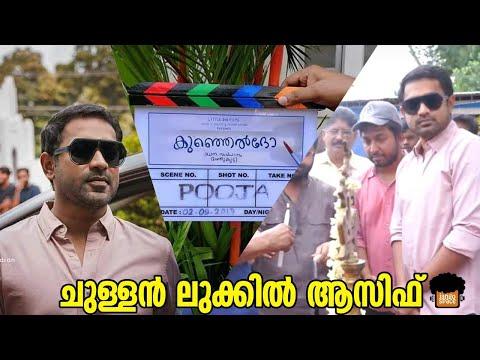 വീണ്ടും ചുള്ളൻ ലുക്കിൽ ആസിഫ്  അലി  Kunjeldho Movie Pooja Video  Asif Ali