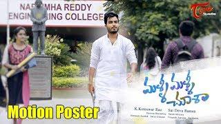 Malli Malli Chusa Movie Motion Poster | Anurag Konidena | Shweta Avasti | TeluguOne Trailers