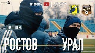 ростов - Урал подготовка к матчу