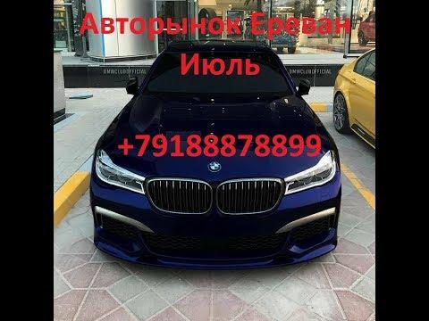 Авторынок Ереван 10.07.2019 . BMW . +79188878899 Ватсап