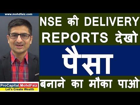 NSE की DELIVERY REPORTS देखो , पैसा बनाने का मौका पाओ