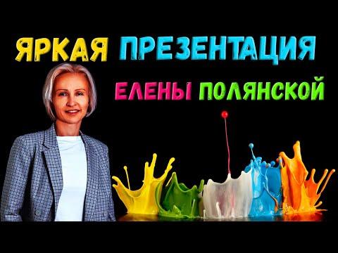 Самая яркая презентация Гринвей от чека номер 1 Елены Полянской