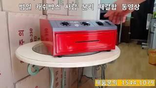 범일금고 캐쉬박스 서랍 재결합