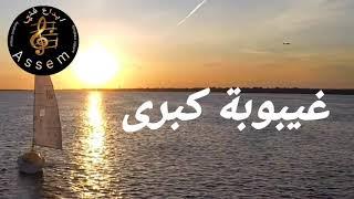 اهات اسلامية مؤثرة وحزينة وكلمات معبرة عن حالنا